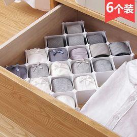 装袜子收纳盒放内裤的多格子家用塑料蜂窝自由组合分格抽屉整理盒