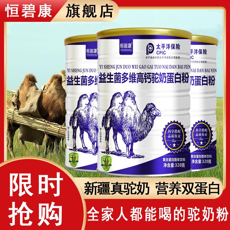 恒碧康骆驼奶益生菌蛋白粉乳清蛋白中老年儿童骆驼奶营养粉蛋白质