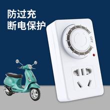家用机械式定时器开关插座电动电瓶车手机充电保护自动断电源控制