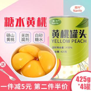 黄桃罐头425g 南叶 4罐砀山水果罐头烘焙糖水黄桃瓣水果罐头整箱