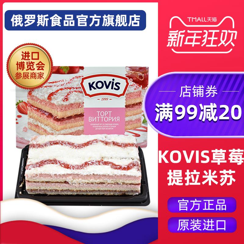 正品俄罗斯进口提拉米苏千层蛋糕点心奶油正宗礼盒零食品早餐面包