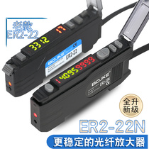 博亿精科光纤放大器光纤传感器ER2-22N对射反射感应光电开关探头