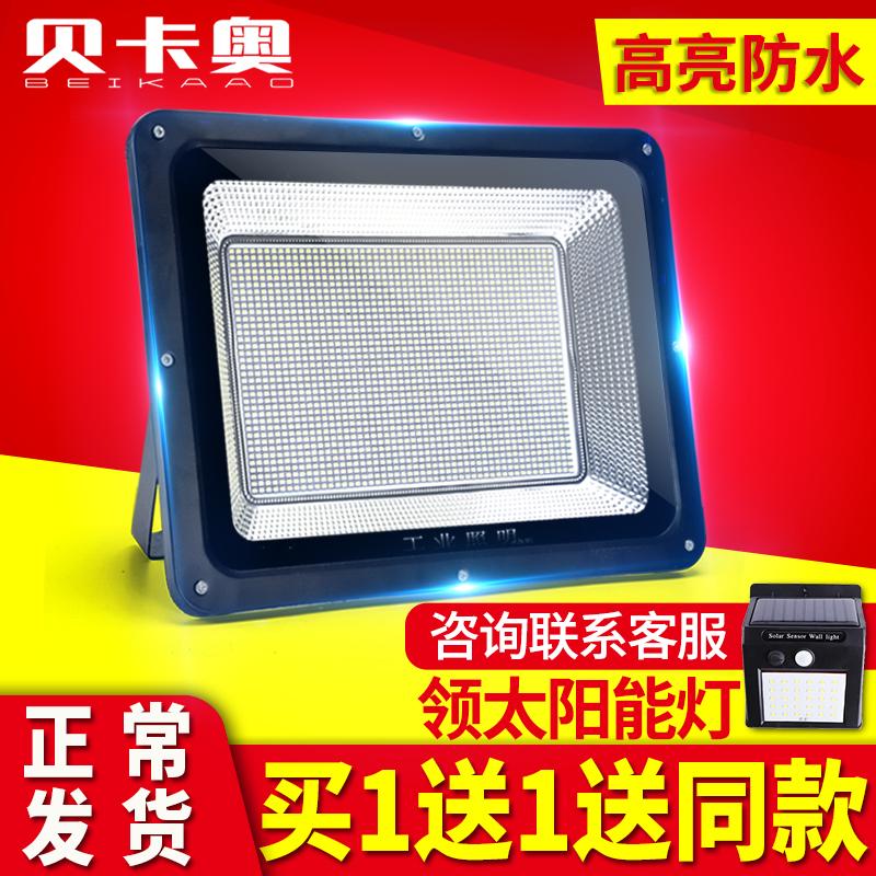 led投光灯户外防水超亮射灯广告工地室外强光车间灯探照灯照明灯