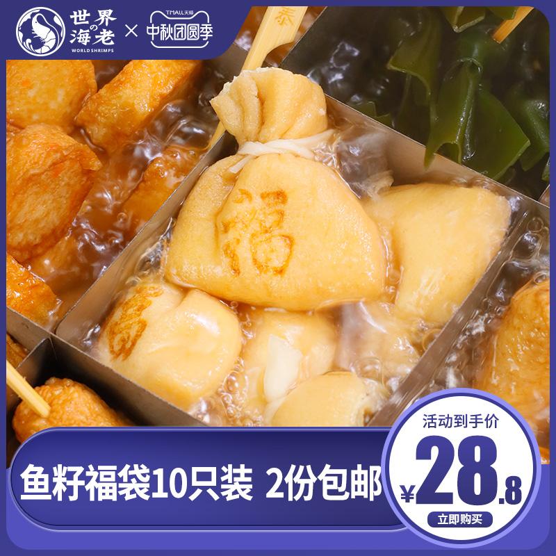 关东煮福袋 鱼籽福袋10个装 关东煮食材组合豆捞火锅丸子速食串串