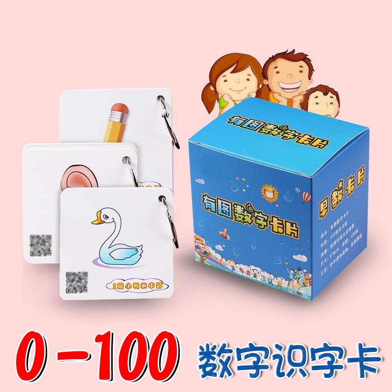 Thẻ kỹ thuật số cho trẻ em 1-100 Khai sáng Toán học Giáo dục sớm 3-6 tuổi Mẫu giáo Trẻ biết đọc biết viết Đồ chơi kỹ thuật số - Đồ chơi giáo dục sớm / robot