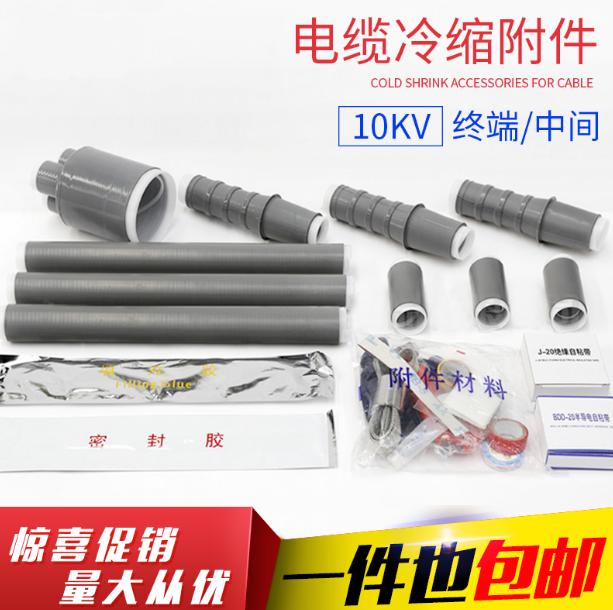 10KV冷缩电缆终中间 高压三芯单芯冷缩电缆附件 冷缩电缆头