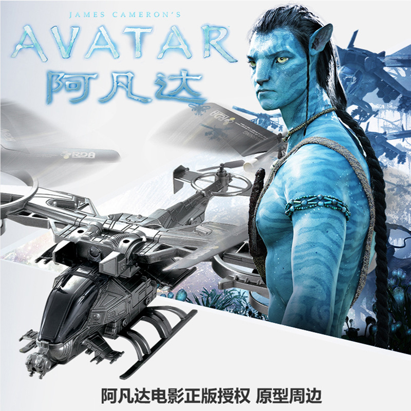 Avatar UAV primary school boys and childrens toys small aircraft charging remote control aircraft helicopter model