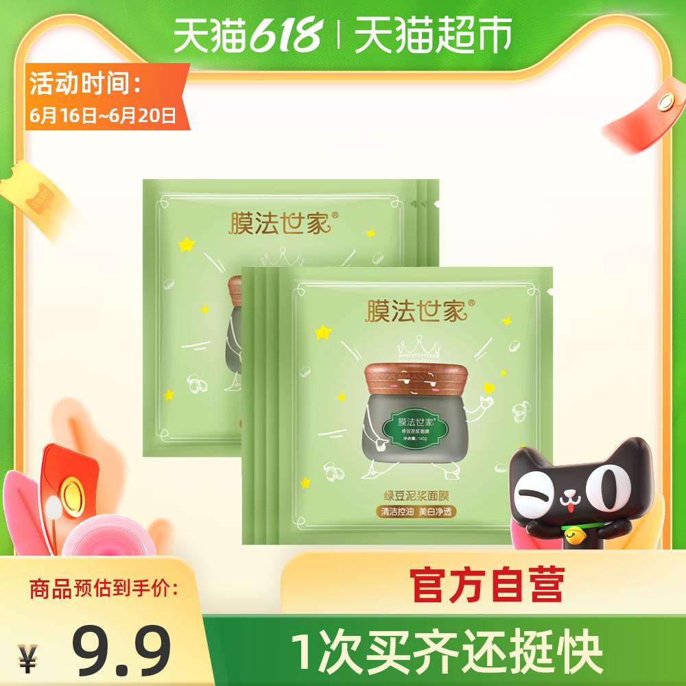 膜法世家绿豆泥浆7片美白清洁面膜