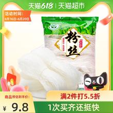富昌龙口粉丝188g绿豆粉条扇贝海鲜瑶柱蒜蓉米线米粉细粉2件55折