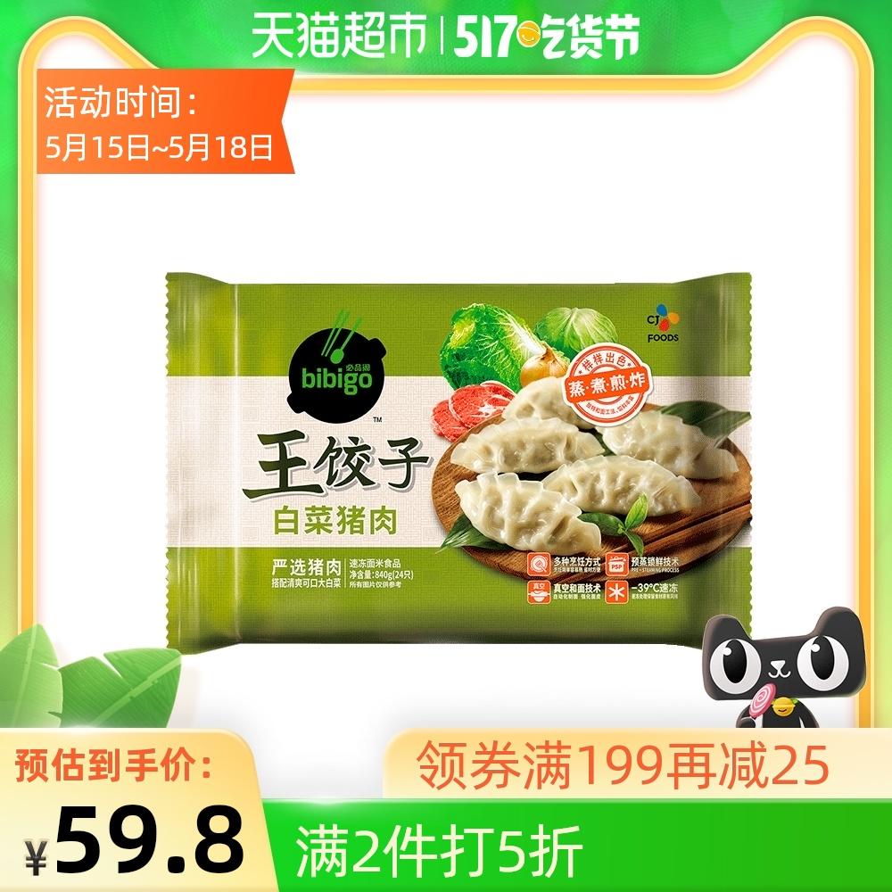 希杰必品阁(bibigo)白菜猪肉王饺子 840g 水饺蒸饺煎饺锅贴早餐