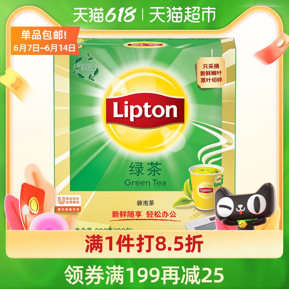 立顿绿茶袋泡茶叶茶包下午茶100包小袋装绿茶独立包装200g×1盒