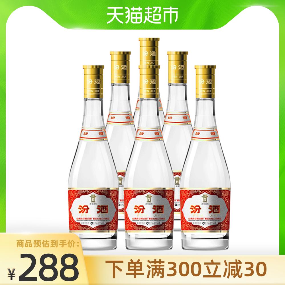 汾酒山西杏花村黄盖玻汾53度475ml*6瓶整箱装清香型白酒纯粮食酒