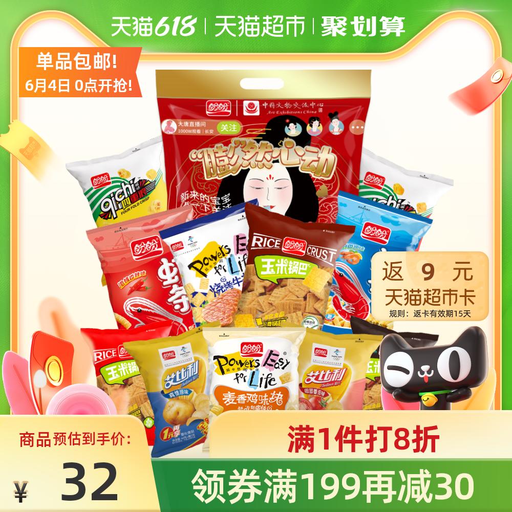 盼盼膨化薯片超值大礼包684g休闲儿童节零食宝宝锅巴大袋组合装