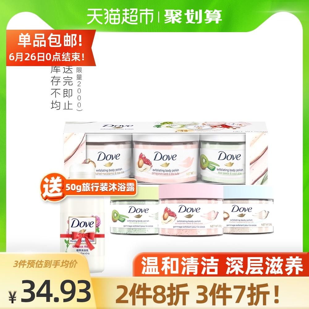 Dove/多芬【超定制】风味冰激凌冰淇淋磨砂膏旅行装去角质50g*3