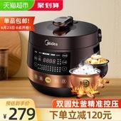 美的电压力锅双胆高压饭煲大容量家用官方智能压力锅全自动特价
