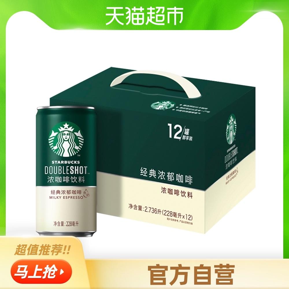Starbucks/星巴克小绿罐星倍醇经典浓郁浓咖啡即饮料礼盒228ml*12 Изображение 1
