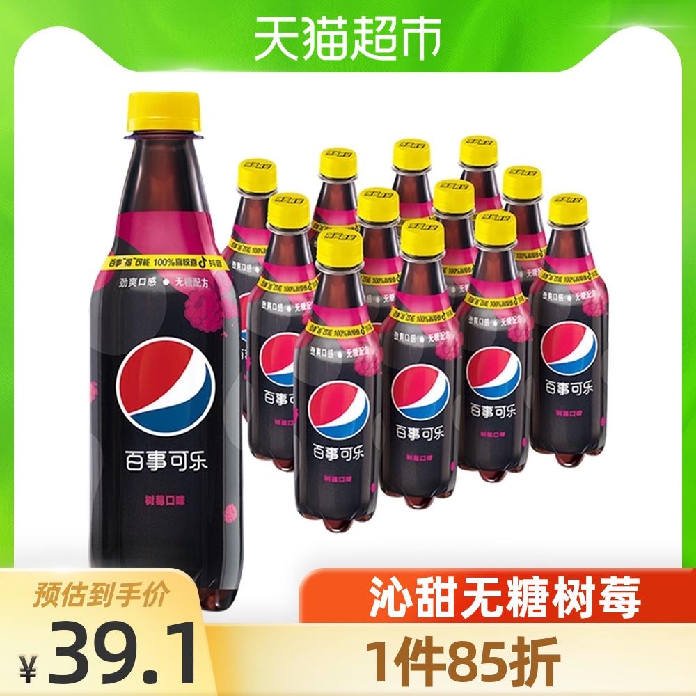 Коллекции на тему Pepsi Артикул 596913378798