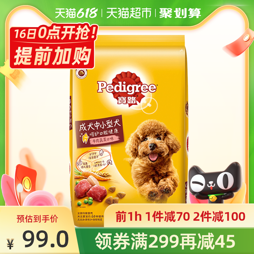 宝路狗粮通用型中小型成犬主粮牛肉味15斤7.5kg金毛泰迪贵宾包邮
