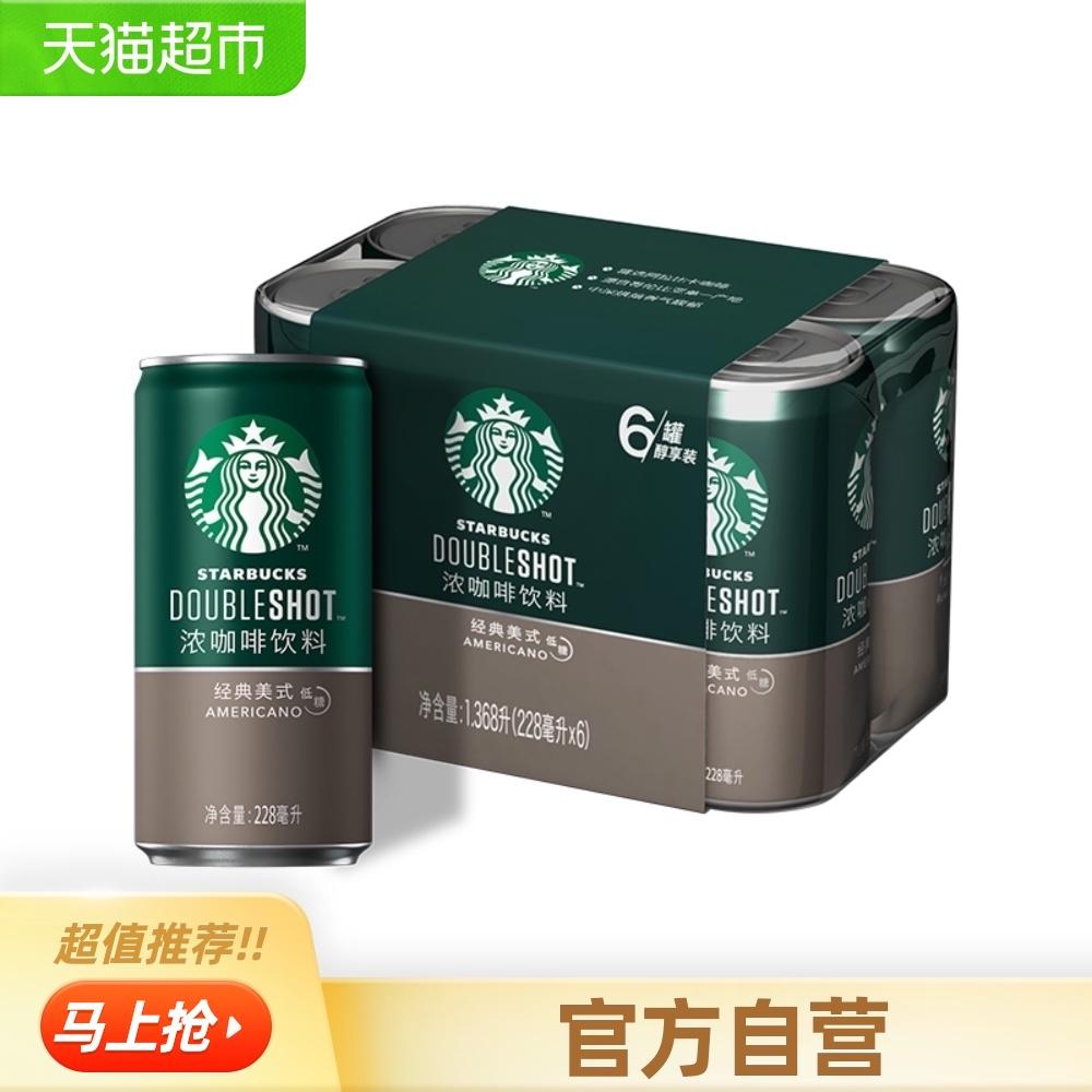 Starbucks/星巴克小绿罐星倍醇经典美式即饮浓咖啡饮料品228ml*6 Изображение 1