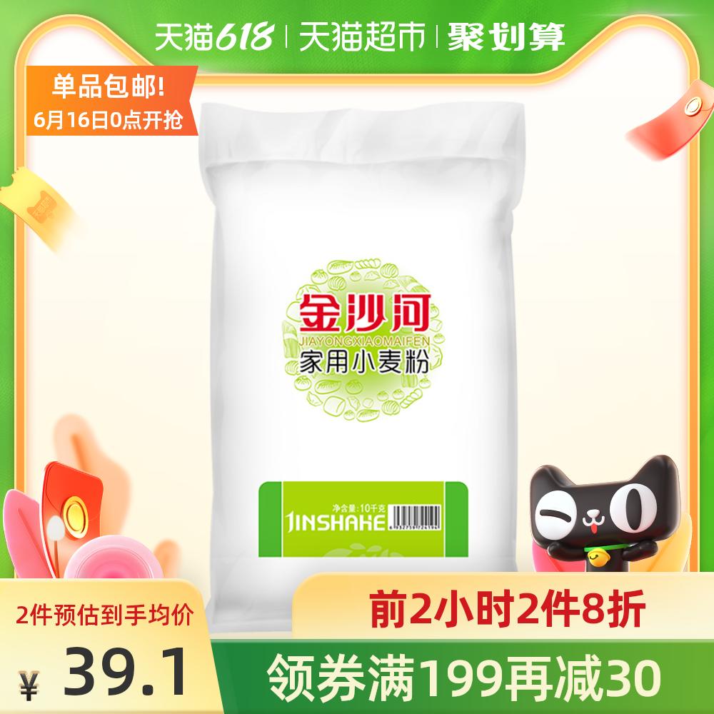 金沙河家用小麦粉通用面粉白面10kg*1袋面条馒头早餐包子烙饼粉