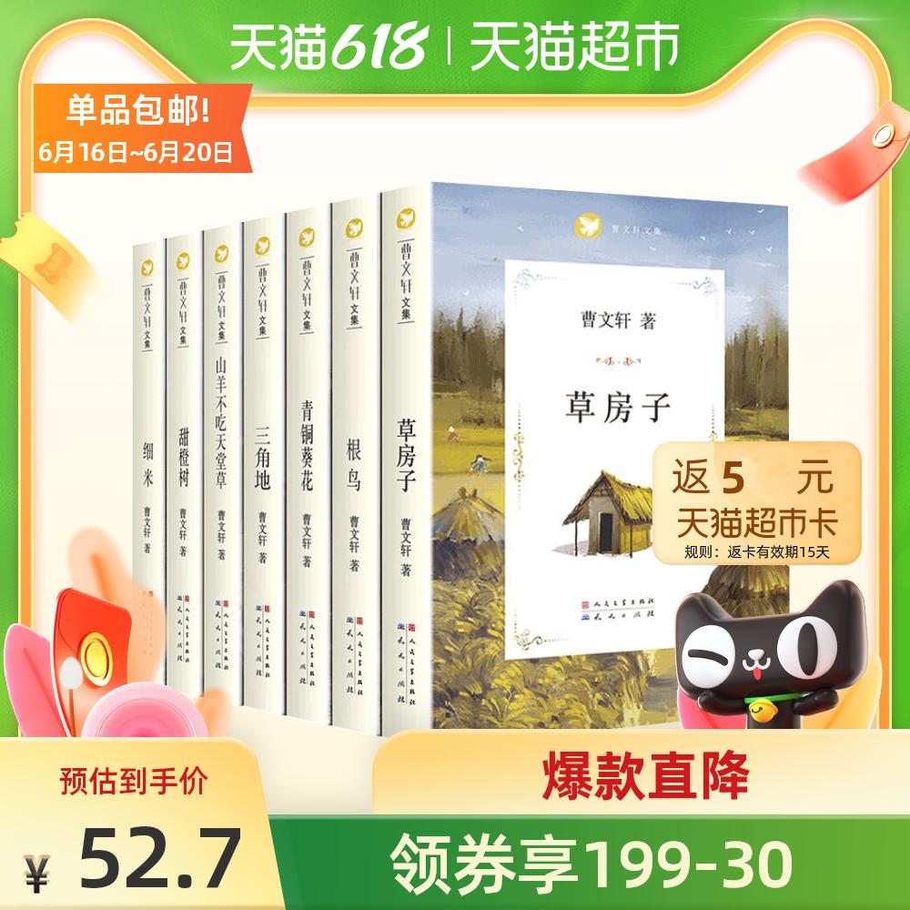 曹文轩系列儿童文学全套7册草房子青铜葵花小学生课外书bi读新华