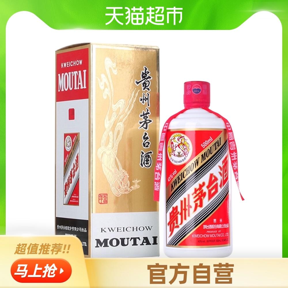飞天43度500ml贵州茅台酒酱香型白酒酒水单瓶装直供(不含礼袋)