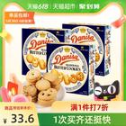 抵现红包:DANISA 皇冠 丹麦黄油曲奇饼干 163g*3盒 27.07元包邮(多重优惠后,限量500份)