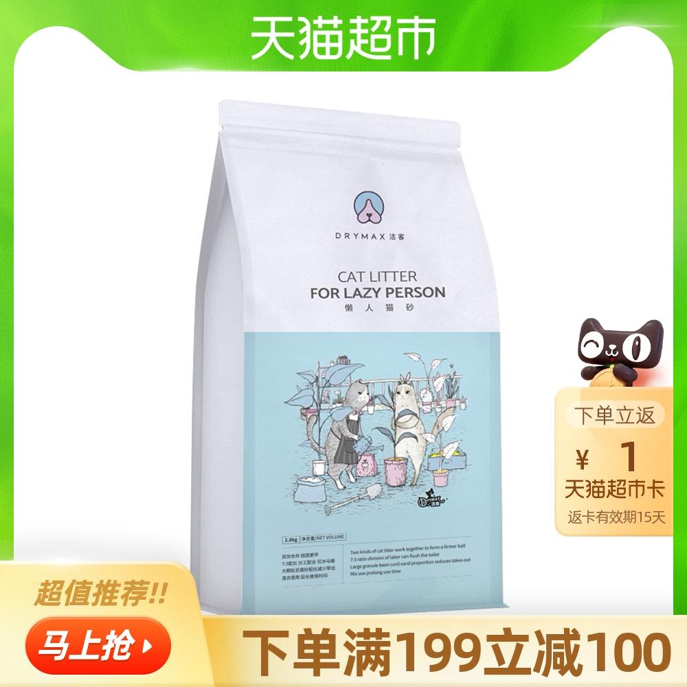 洁客可冲厕所膨润土豆腐混合猫砂2.8KG及绿茶奶香豆腐猫砂2.72KG