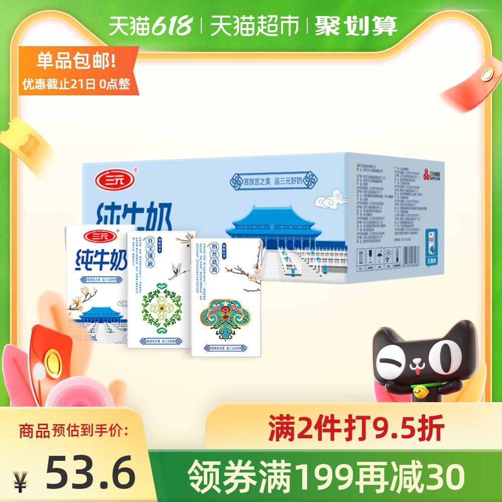 三元 方白纯牛奶250ml*20盒/箱100%生牛乳制造新老包装交替