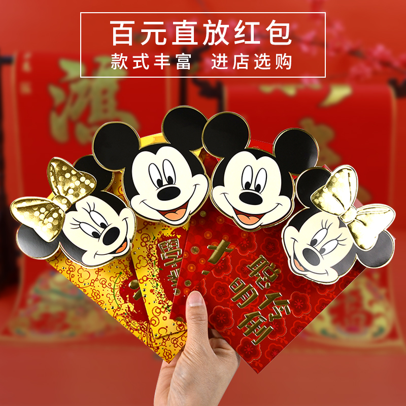 Disney Mickey red envelope three-dimensional new Li is a lovely creative new year cartoon red envelope for Mickey Mouse