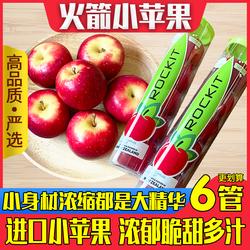 新西兰乐淇rockit火箭苹果小苹果樱桃苹果新鲜进口水果时令脆甜