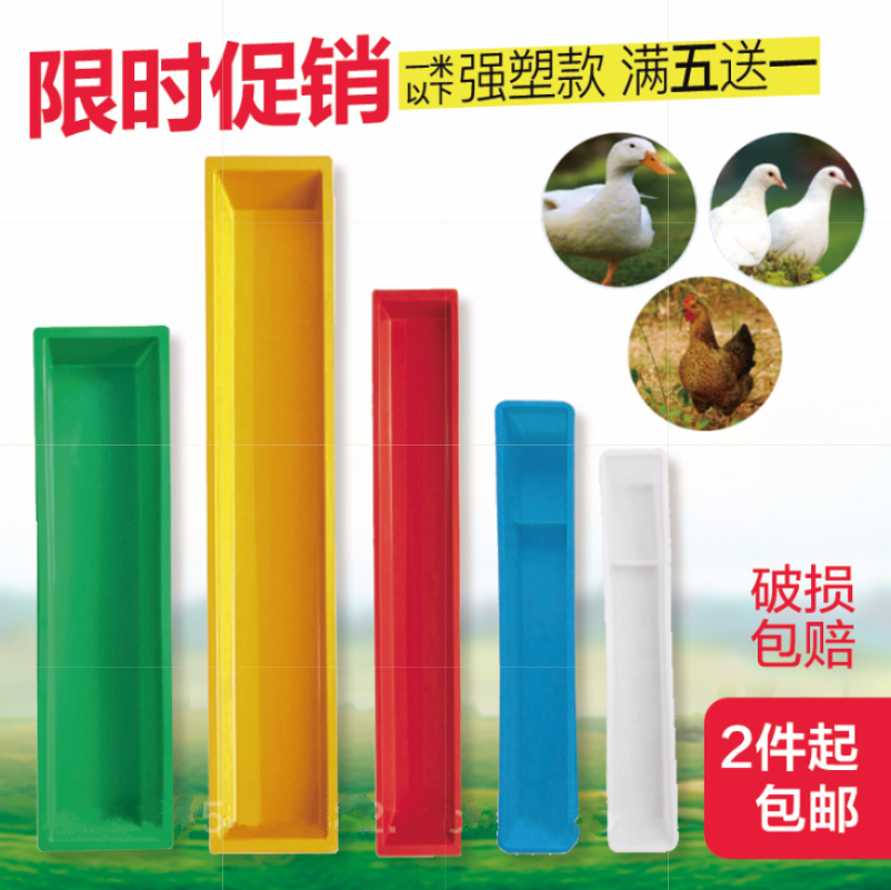 鸡笼食料养鸭自动设备鸽子饲料喂鸡食槽饲养喂水鸡舍家-鸡饲料(中普斯家居专营店仅售6.48元)
