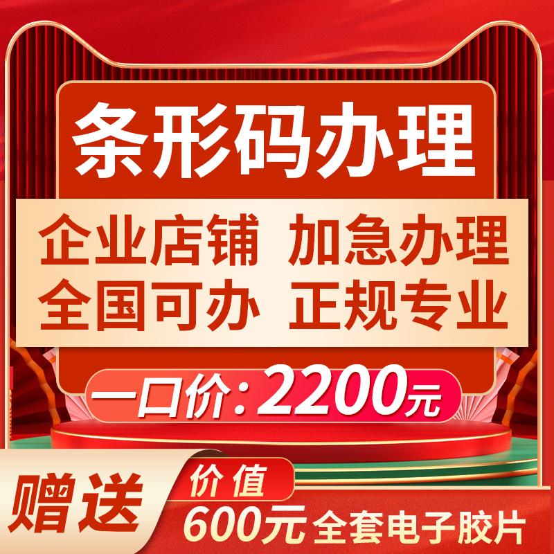 商品条形码申请加急注册代办香港条码EAN13位69产品包装条码办理