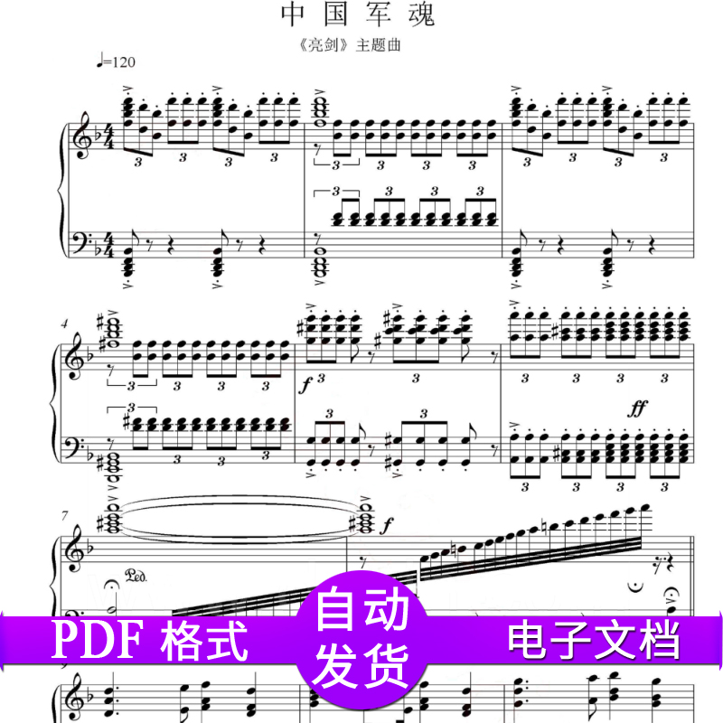 Chinese military soul sword solo piano score Pentagram high definition seconds