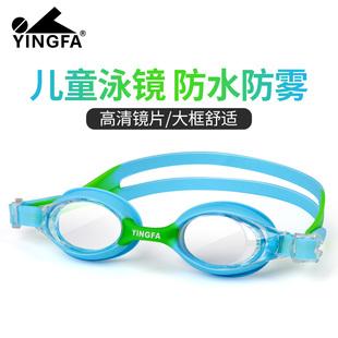 英发儿童泳镜女童防水防雾高清宝宝泳镜男童潜水装备大框游泳眼镜