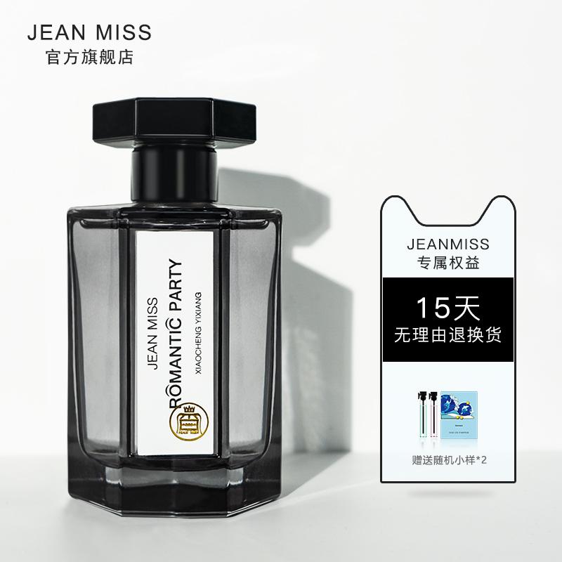 JEAN MISS冥府之路男士香水中性持久淡香古龙香水女木质香调清新