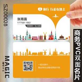 旅游导游公司订票务旅行团环保旅游绿林名片设计制作sz00028.jpg