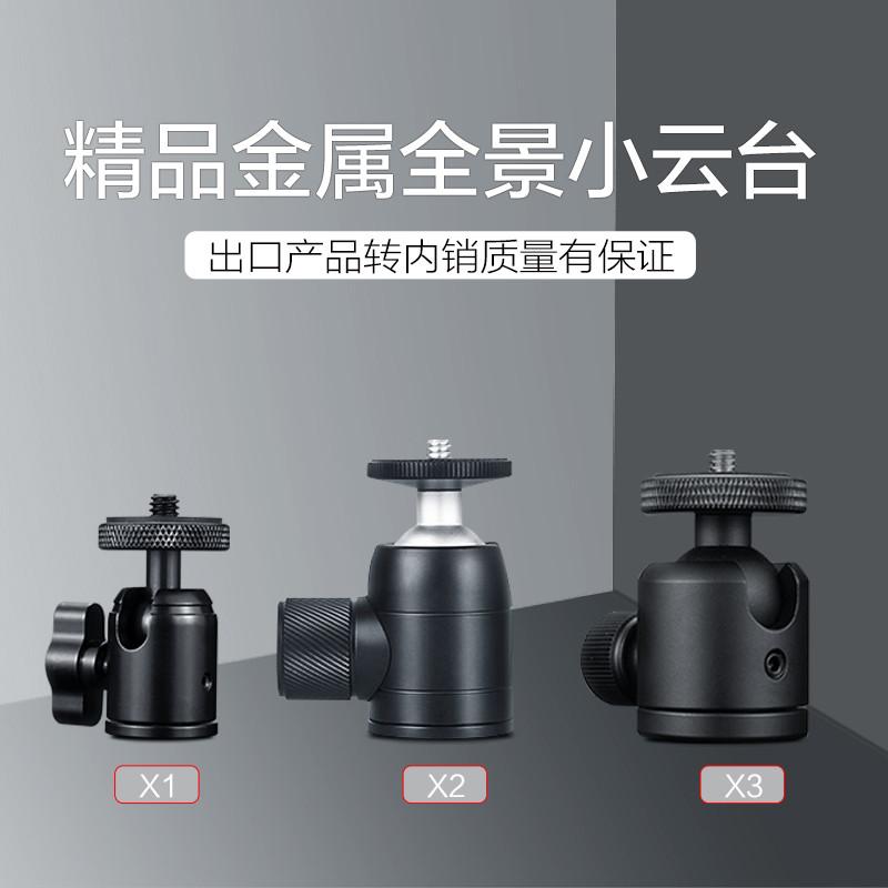 相机小云台迷你3C数码单反投影金属热靴配件稳定器手机拍照三脚架