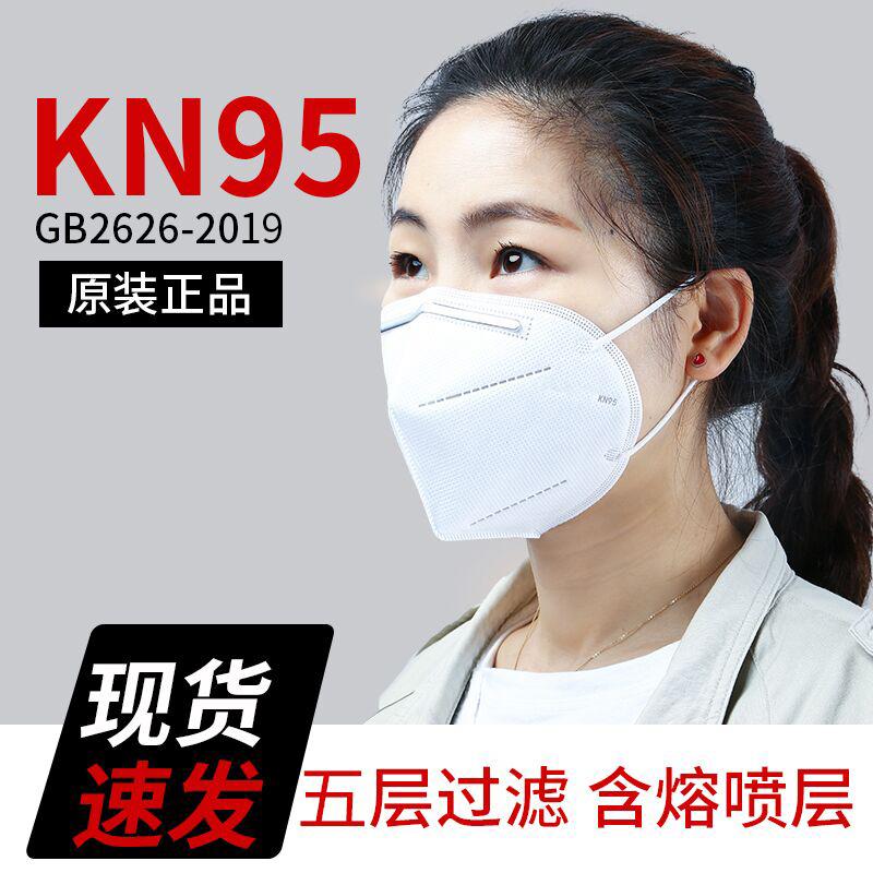 kn95口罩一次性现货冬季防尘透气工业粉尘n95口罩白男女防护用品