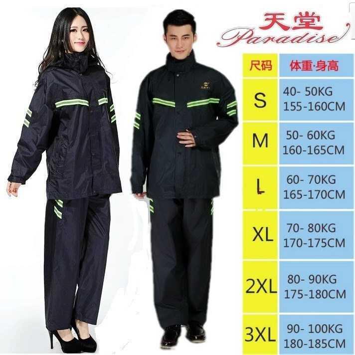 【雨季特惠】天堂雨衣雨裤套装透气网双层分体防水透气T071B