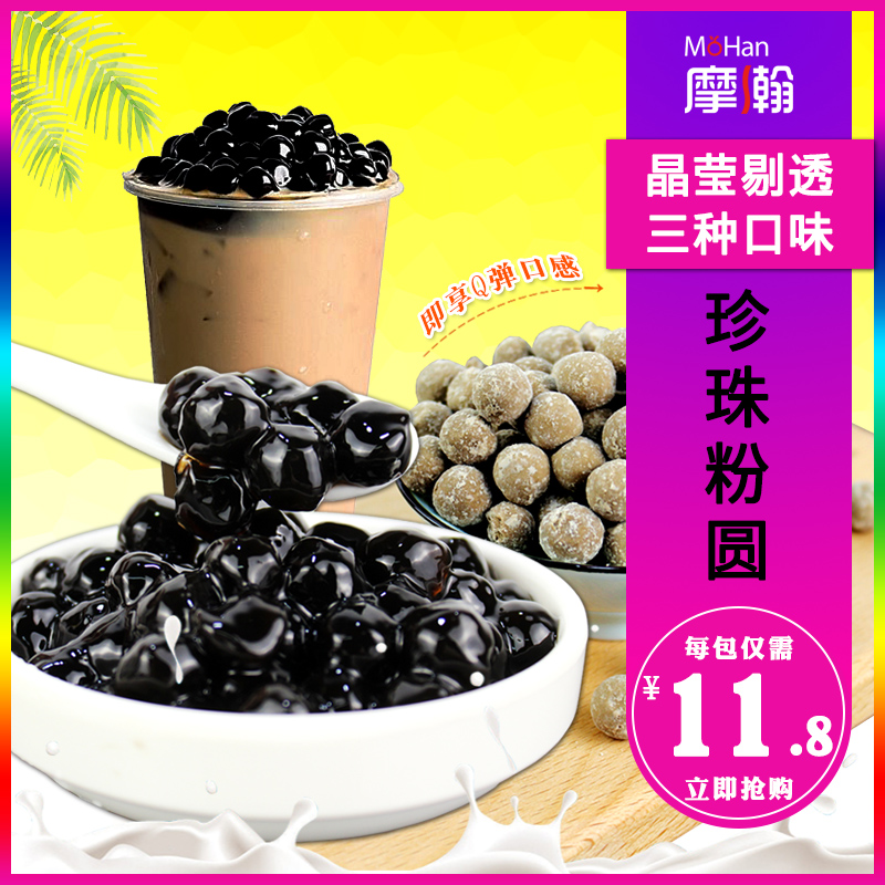 Baoba milk tea raw material Lujiao lane with 1cm large particle black pearl powder