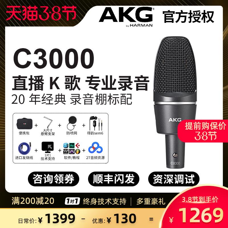 akg /爱科技c3000专业电容麦克风