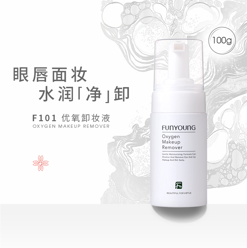 Fuyong / fanyueyou oxygen makeup remover is mild and moisturizing, easy to remove eye and lip makeup, easy to clean and no residue