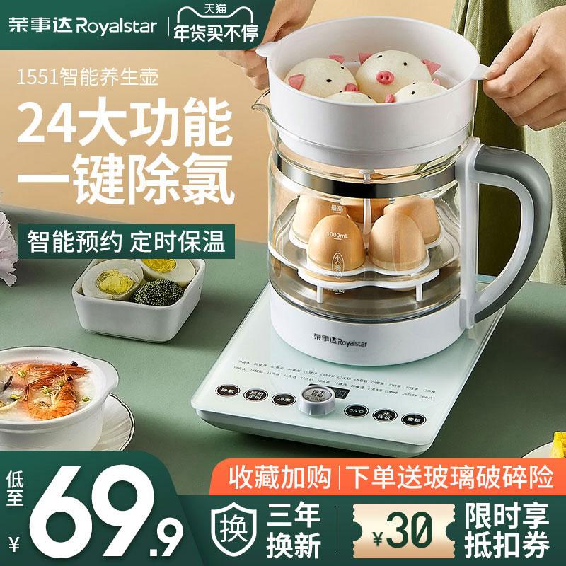 荣事达养生壶多功能家用全自动办公室小型玻璃养身电热水煮花茶器
