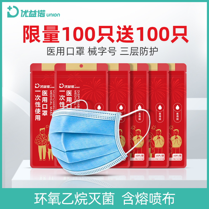 Medical isolation mask disposable external mask household protection breathable and dustproof comfortable adult ear hanging mask