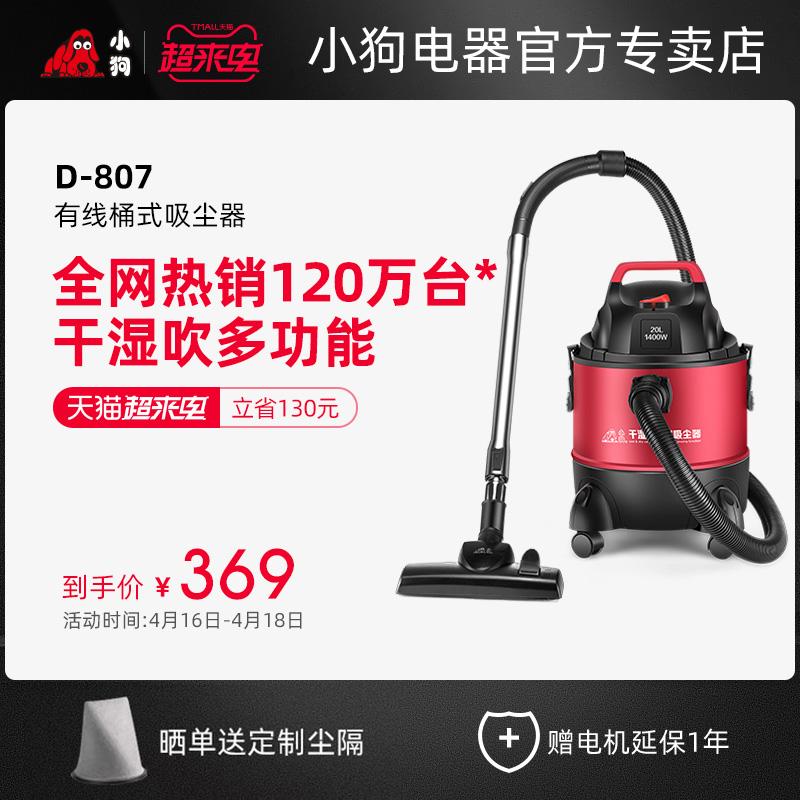 小狗吸尘器家用强力桶式大吸力干湿吹多用工业用吸尘机D-807