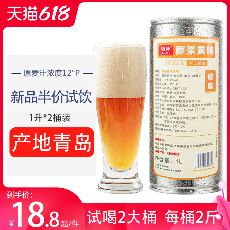 锦特系列精酿原浆啤酒大麦黄啤210天扎啤1升2桶装崂山水青岛特产
