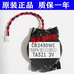 KBA/高宝印刷机美国ABB PLC模块3v专用锂电池 CR2450 WC 原装进口