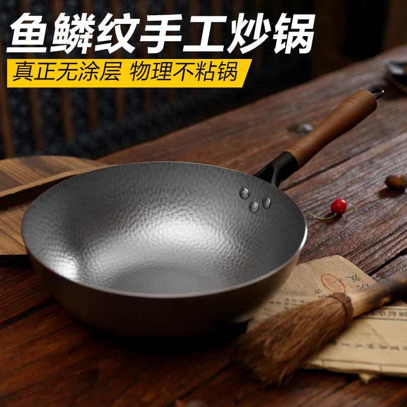 章丘铁锅手工锻打老式炒锅