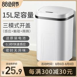 感应垃圾桶家用15L客厅卫生间自动智能带盖垃圾桶创意厕所厨房图片